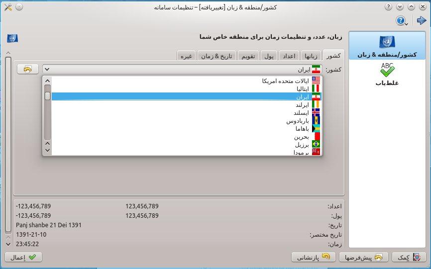 KDE Localization - Persian Tea...